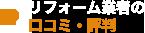 リフォーム業者の口コミ・評判